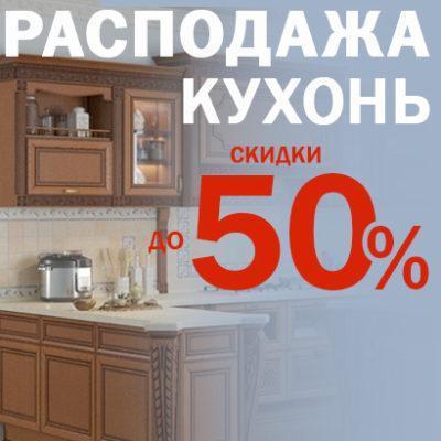 Распродажа кухонной мебели