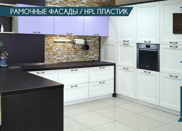 Монтанья Рамочные фасады/HPL Пластик